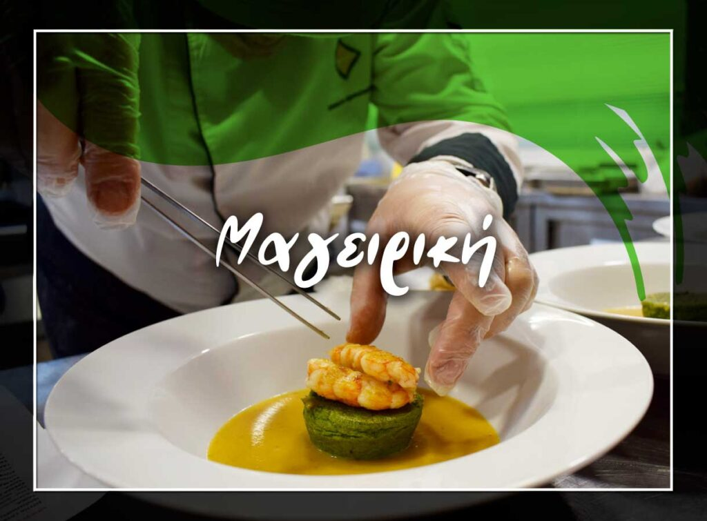 n_mageiriki