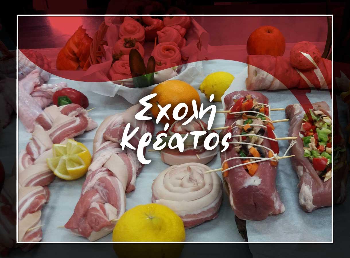 n_sxoli_kreatos