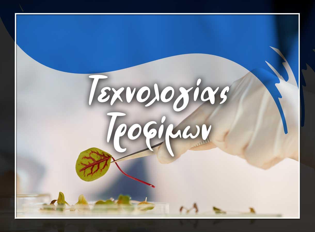 texnologias_trofimon