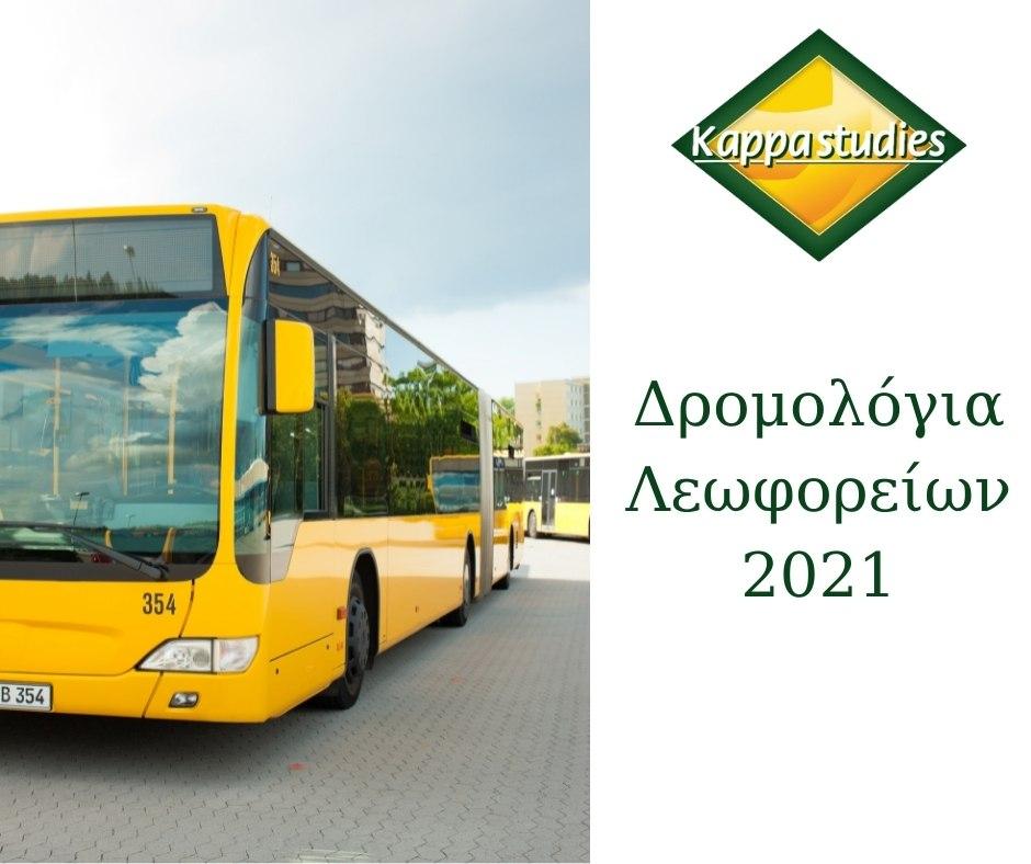 Δρομολόγια Λεωφορείων 2021
